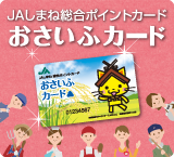 JAしまね総合ポイントカード「おさいふカード」