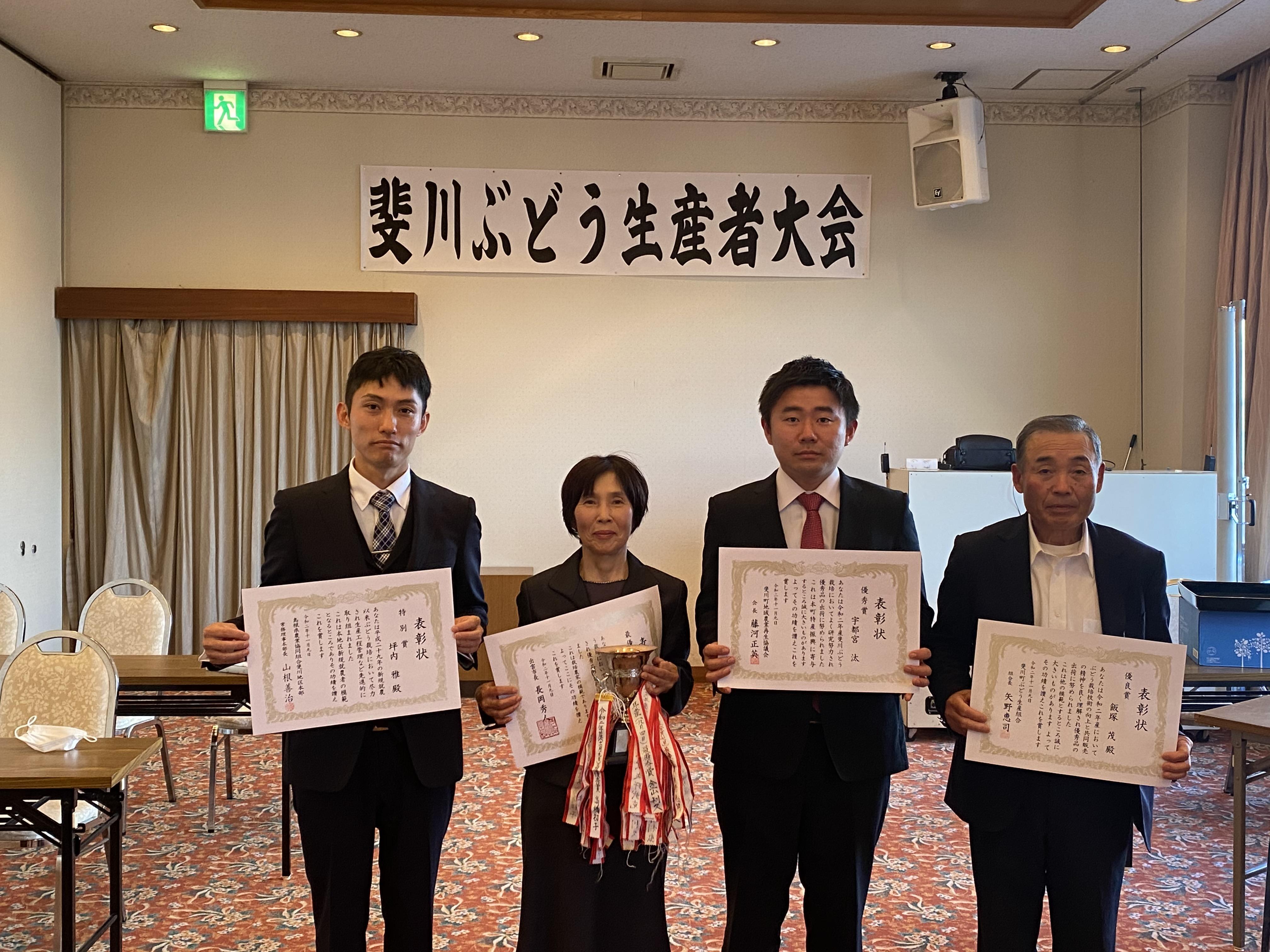 ぶどう生産者大会2020.jpg