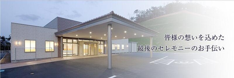 江津葬祭会館main.jpg