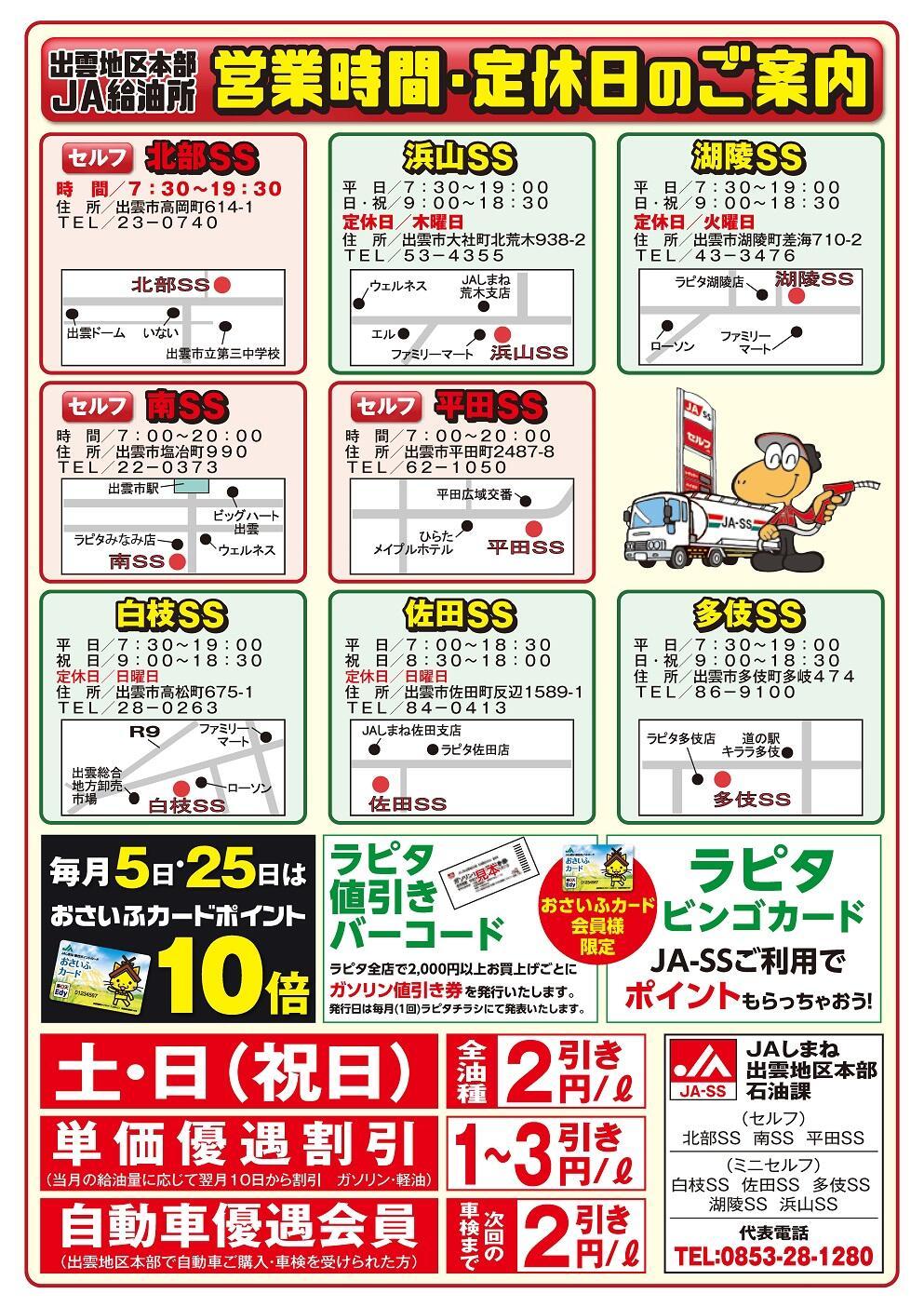 営業時間・定休日のお知らせ.jpg