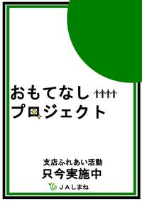 おもてなしプロジェクトポスター(支店).jpg