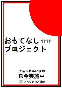 おもてなしプロジェクトポスター(女性部).jpg