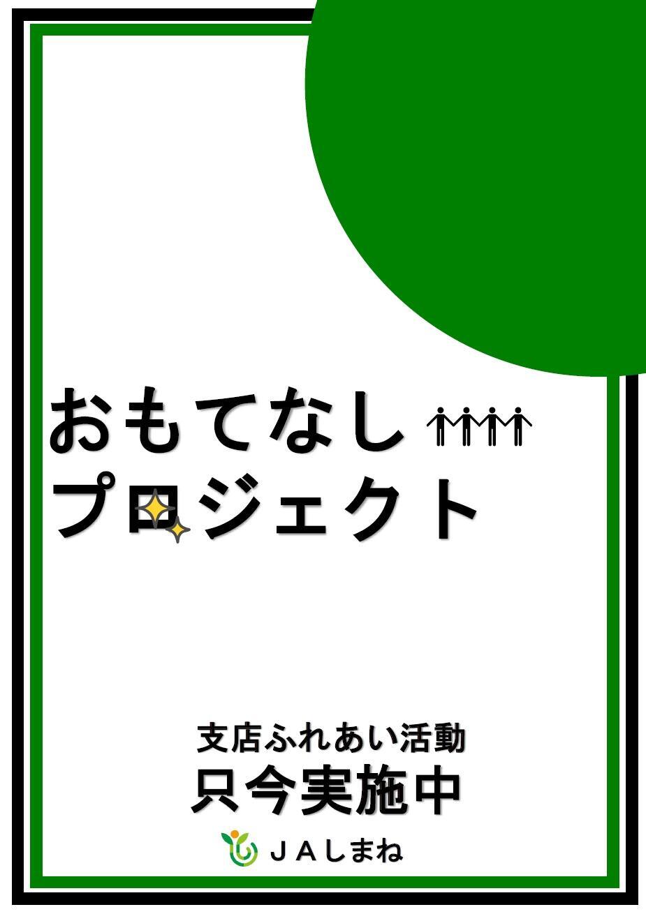 https://ja-shimane.jp/joseibu/uploads/027a59bb7e62238972976763d519a5d0a093fbd0.jpg