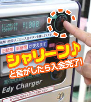 edy_charge03