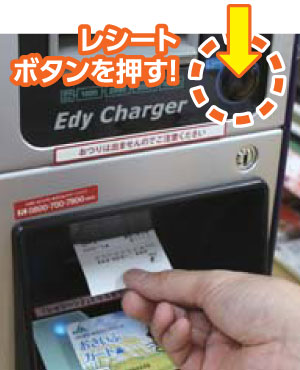 edy_charge04