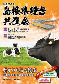 平成27年度 島根県種畜共進会