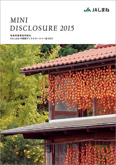2015年版 中間期ディスクロージャー誌全体