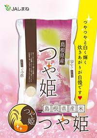 島根米つや姫ポスター