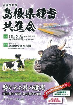 平成28年度 島根県種畜共進会