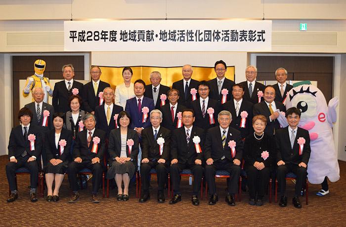 平成28年度地域貢献・地域活性化団体活動表彰・受賞の皆様