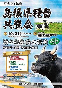 平成29年度 島根県種畜共進会