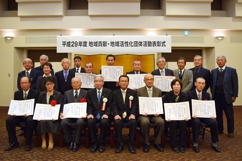 平成29年度地域貢献・地域活性化団体活動表彰式