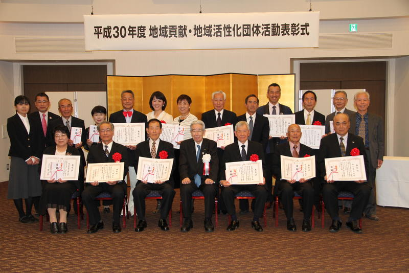H30年度地域貢献・地域活性化活動団体表彰式.JPG