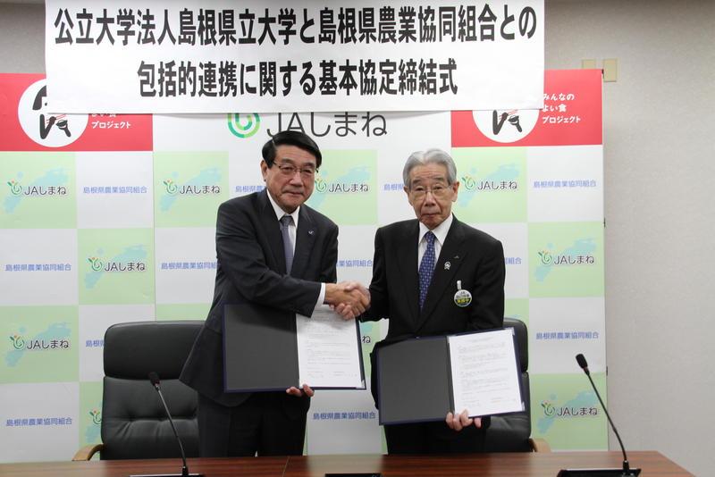 301126島根県立大学との包括連携協定締結式②.JPG