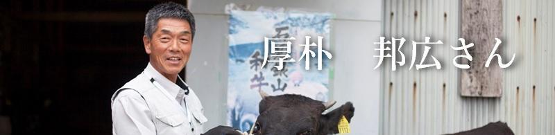 新聞広告_厚朴邦弘さん①.jpg