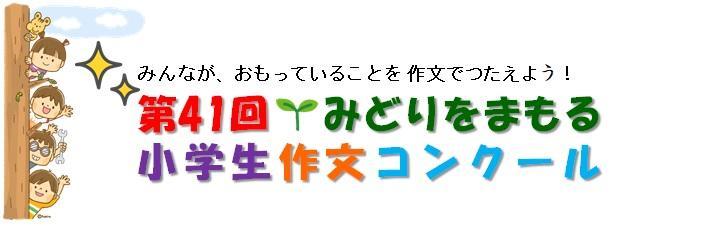 第41回小学生作文コンクールトップ画像.jpg
