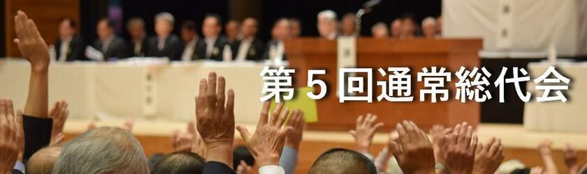 20190630第5回通常総代会③.jpg