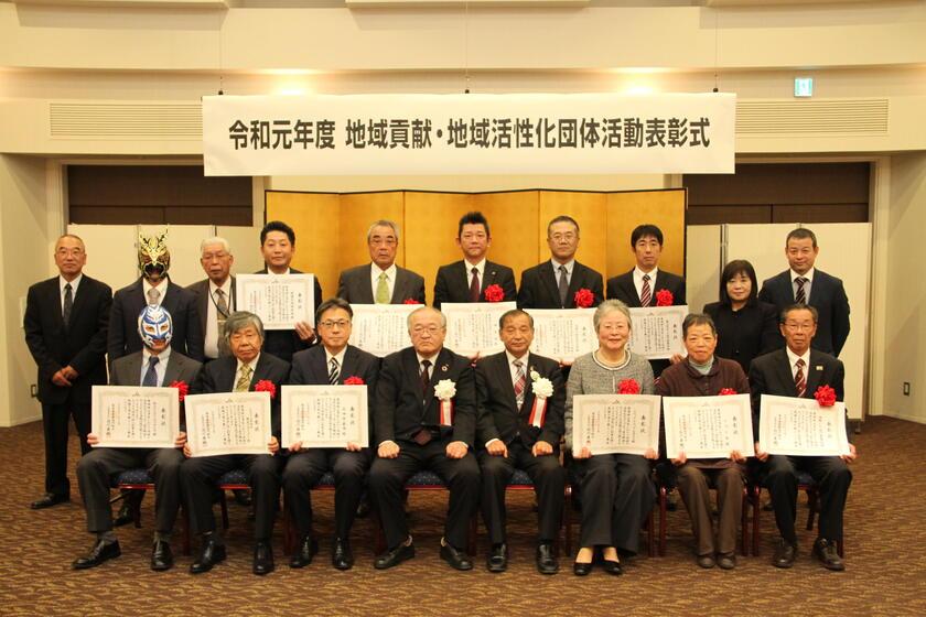 令和元年度地域貢献・地域活性化活動団体表彰式