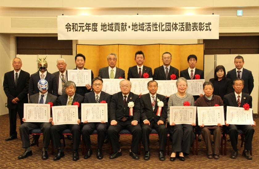 令和元年度地域貢献・地域活性化団体活動表彰式
