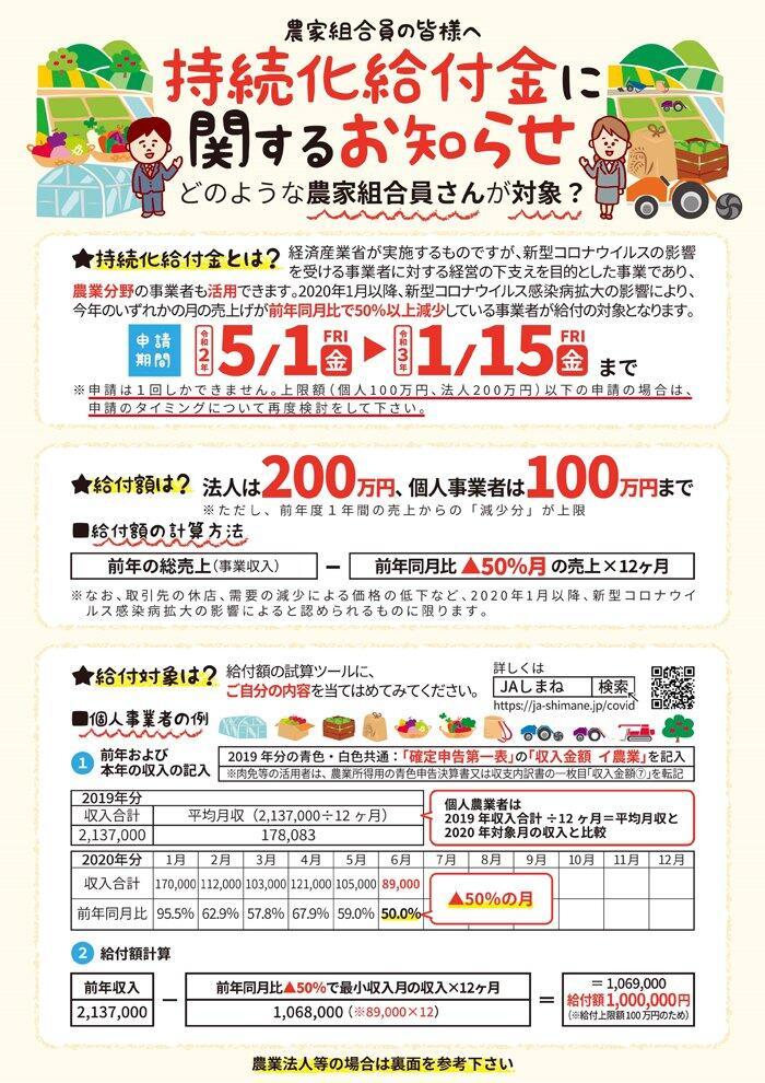 jizokukakyufu_1.jpg