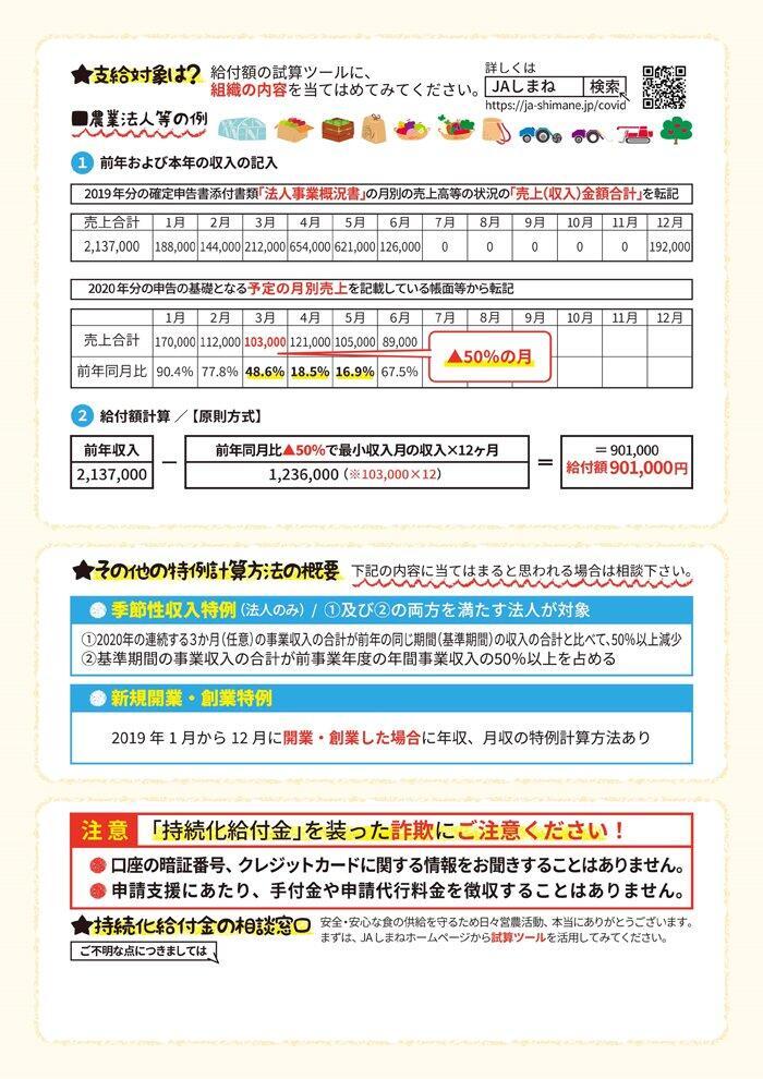 jizokukakyufu_2.jpg